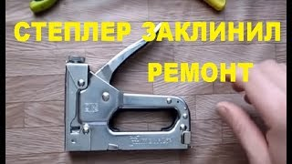 ������ ������������� ��������. Repair construction stapler.