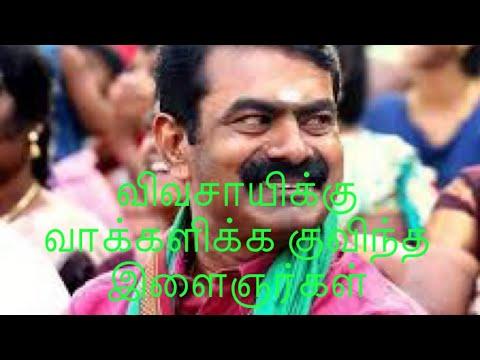 நாம் தமிழர் கட்சியின் வெற்றி வாய்ப்பு | Seeman | NTK | Naam Tamilar Katchi | Vivasayi |Elections2019