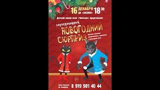 """Детский мюзик-холл """"Чингыли"""" - Заколдованный новогодний сюрприз"""