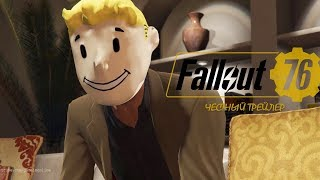 Fallout 76 - честный трейлер