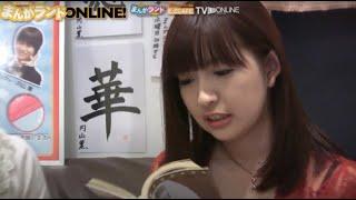 Recorded on 12/11/14 絶園のテンペストを紹介。 北川千晴さん愛沢舞美...