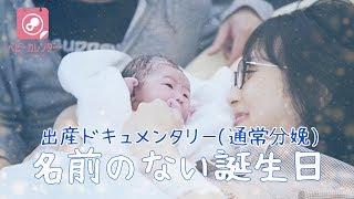 【出産ドキュメンタリー(通常分娩) 】名前のない誕生日  ベビーカレンダー出産動画