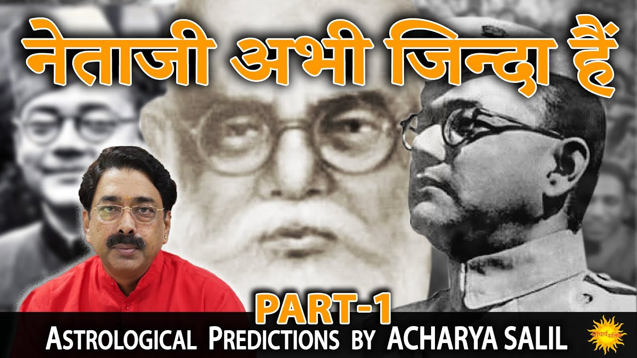 Netaji Subhash Chandra Bose is still alive and will come back | Predictions by Acharya Salil
