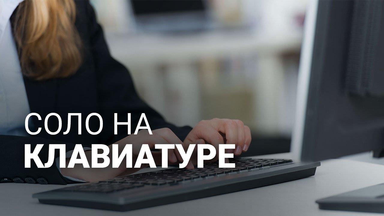 Как научиться быстро печатать на клавиатуре? - YouTube