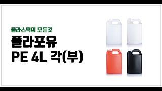[플라포유] PE 4L각(부) 플라스틱 용기