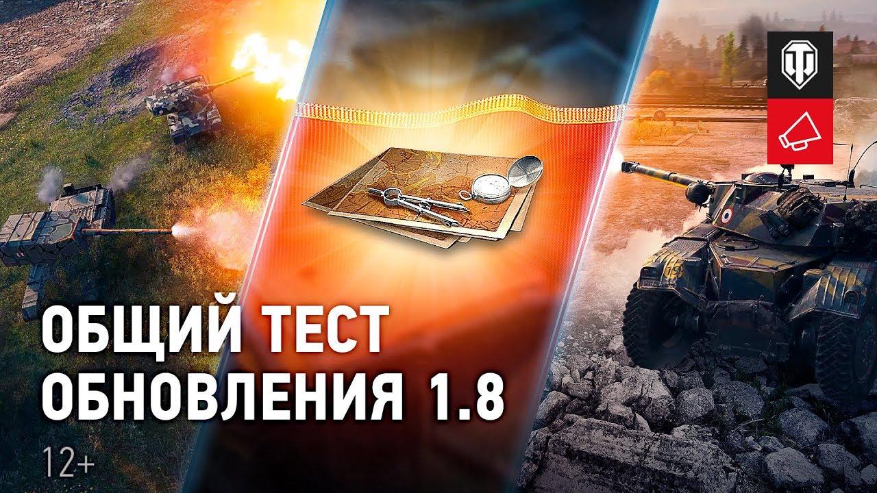 Обновление World of Tanks 1.8