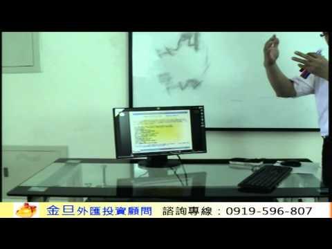 [金旦外匯]外匯自動交易平臺-MT4 基礎架構介紹-YORK老師主講 1-1 - YouTube