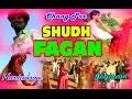 Download शुद्ध फागण | Shudh Fagan