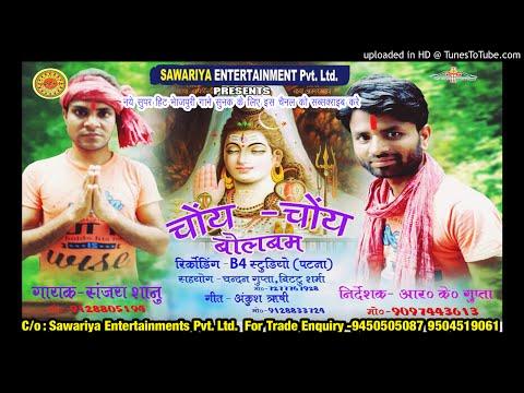 Bol Bol Bam   बोल बोल बम   Latest Bol Bam Song 2017   Sanjay Shanu