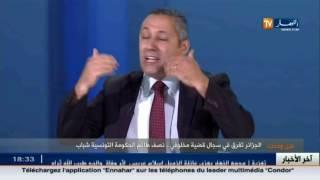 عين وحدث : الجزائر تغرق في سجال قضية مخلوفي ...نصف طاقم الحكومة التونسية شباب