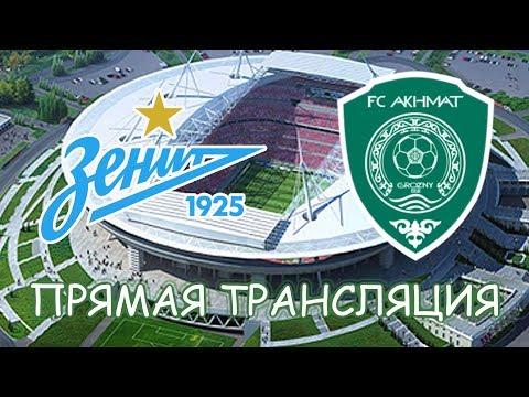 Зенит - Ахмат прямая трансляция/ Ссылка на трансляцию матча в описании