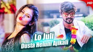 Lo Juli Dusta Heluni Ajikali | Odia Music | A LOVE SONG By Sidharth TV & 91.9 FM