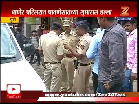 Pune Baner Police Update On Afsar Khan Attacked