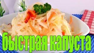 Маринованная капуста за 2 часа.Рецепт маринованной капусты.
