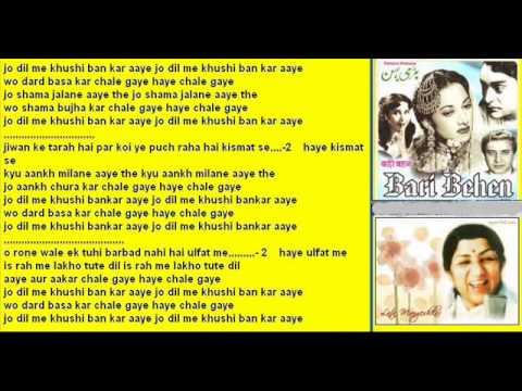Jo Dil Mein Khushi Ban Kar ( Badi Bahen ) Free karaoke with lyrics by Hawwa-