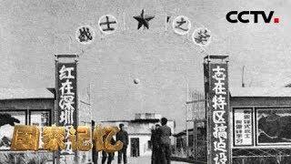 《国家记忆》 20190709 军魂永驻 基建工程兵(下)| CCTV中文国际