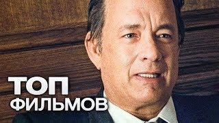 10 ФИЛЬМОВ С УЧАСТИЕМ ТОМА ХЭНКСА!
