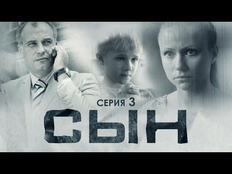 СЫН - Серия 3 / Мелодрама