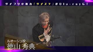 【BD】歌劇派ステージ ダメプリ ダメ王子VS完璧王子(パーフェクトガイ) CM30秒