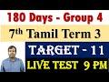 TNPSC Group 4  Live Test Target 11  பொதுத் தமிழ் 7th New Book Tamil