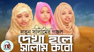 Dekha hole salam koro    konthomela    Nazater sur   Music Festival BD
