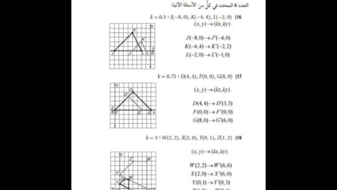 حل رياضيات 2 اول ثانوي الوحدة 3 Youtube