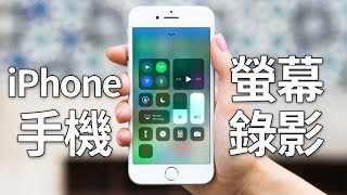 iPhone錄影手機螢幕畫面,iOS 11內建功能(2018)