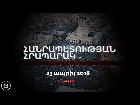 Բողոքի ակցիաներ Երևանում   Акции протеста в Ереване   Protests in Yerevan 23.04.18
