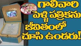 Gali Janardhan Reddy Daughter BRAHMANI's MOST COSTLIEST WEDDING CARD   Latest Videos