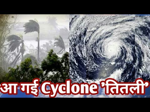 Cyclonic Storm Titli Moving Towards Odisha, Rain Red Alert For 2 Days l चक्रवात तूफान तितली आ रही है
