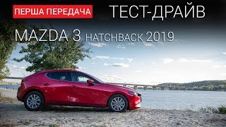 Mazda 3 (2019) Hatchback: тест-драйв от First Gear Show
