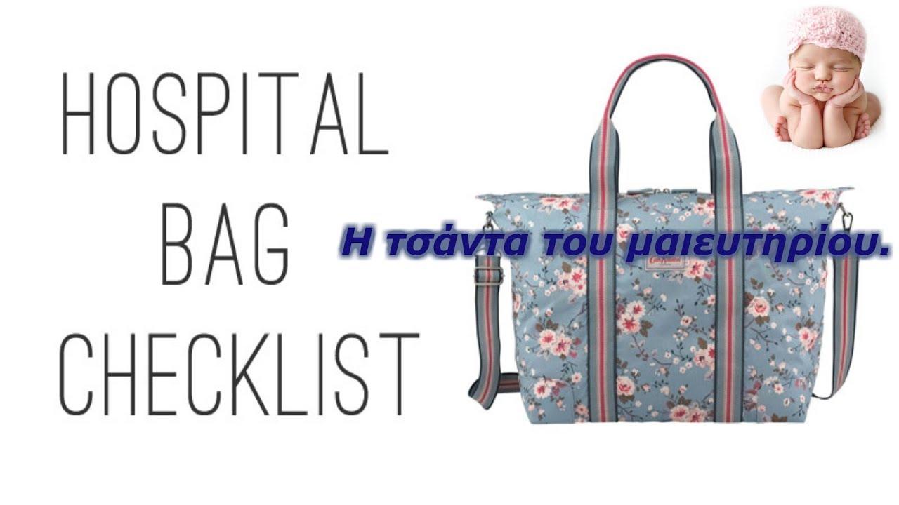 63f2dabcfd3 Η τσάντα (βαλίτσα) του μαιευτηρίου.