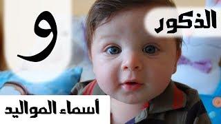 اسماء للمواليد الذكور بحرف الواو Youtube