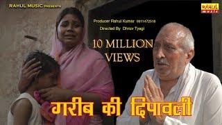 एक बार जरूर देखे | गरीब की दिवाली । Garib Ki Diwali । Heart Touching Diwali Film । Rahul Music