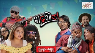 Bhadragol || भद्रगोल || Episode-264 || October-30-2020 || By Media Hub Official Channel