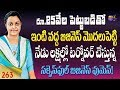 Women Business ideas in telugu | women entrepreneur story telugu -263
