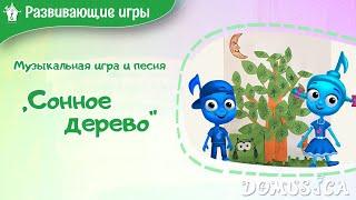 """Игра """"Сонное дерево"""". Песни для детей. Развивающие музыкальные мультфильмы. Мария Шаро"""
