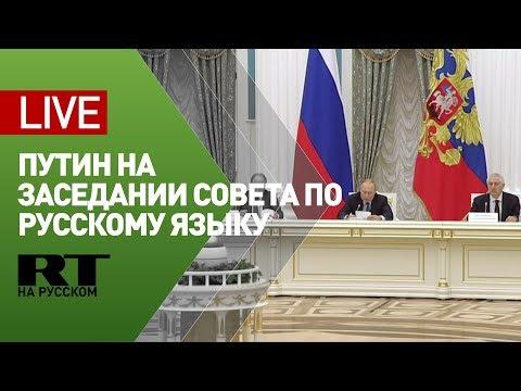 Путин на заседании совета по русскому языку в Кремле — LIVE