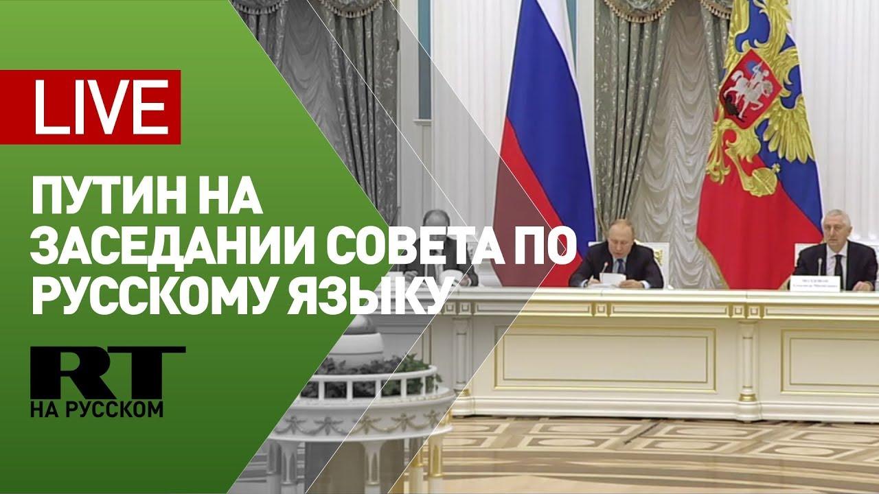 Путин на заседании совета по русскому языку в Кремле