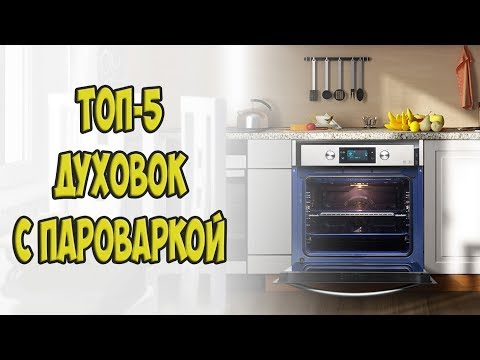 ТОП-5 духовок с пароваркой, на страже здорового питания!