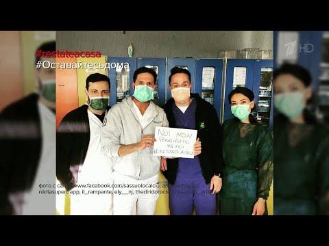 Во всей Италии объявлен карантин по коронавирусу.