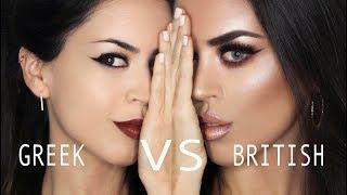 Ελληνικό VS Βρετανικό Μακιγιάζ