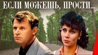 Если можешь, прости... (1984) фильм