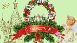 С РОЖДЕСТВОМ ХРИСТОВЫМ поздравления и пожелания в Рождество