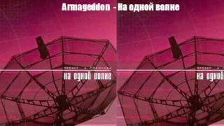 Христианская Музыка || Armageddon - На одной волне || Христианские песни