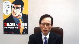 ゴルゴ13×外務省 安全対策マニュアル解説(第2話) thumbnail
