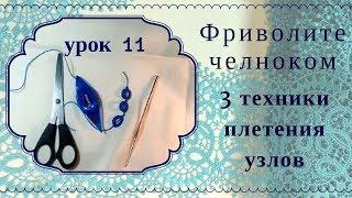 урок 11. Фриволите челноком для начинающих.  3 способа формирования узлов