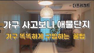 침실 꾸미기 /  가구 구매팁/ 침실 가구 배치/ 침실 조명 / 거실 커튼 / 가구 구조/홈스타일링