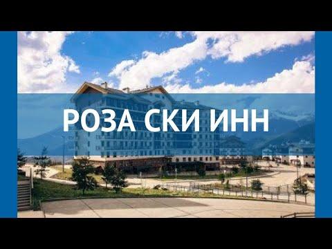 РОЗА СКИ ИНН 3* Россия Красная Поляна обзор – отель РОЗА СКИ ИНН 3* Красная Поляна видео обзор