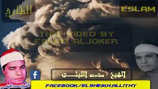 الشيخ محمد الليثي المبدع من سورة الطارق نادر